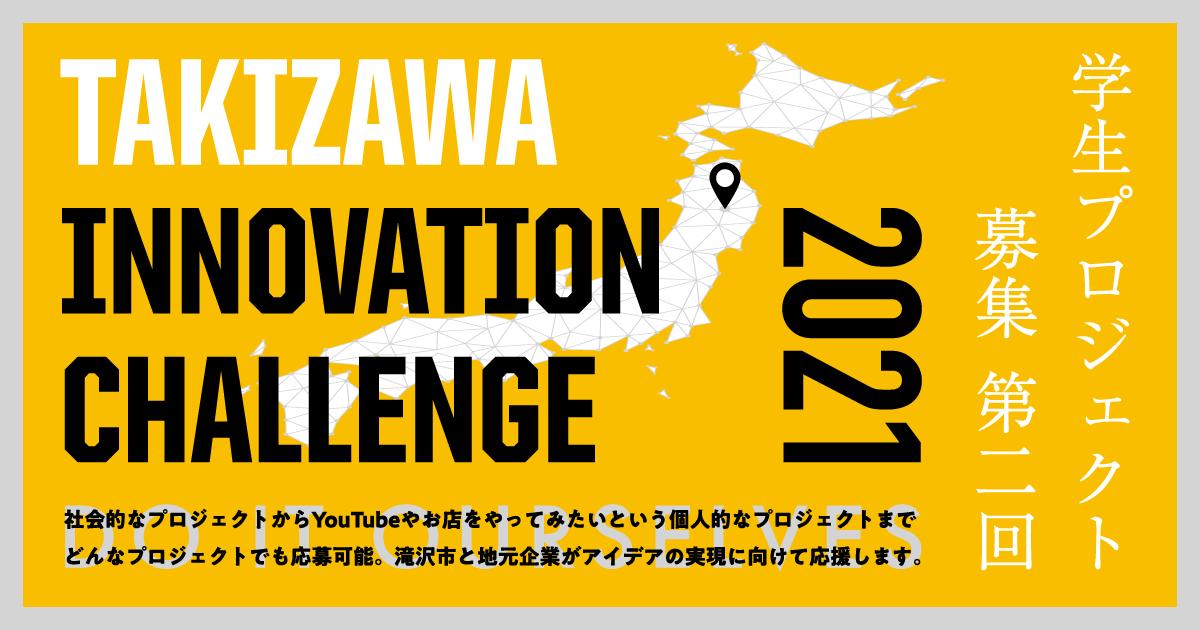 TAKIZAWA INNOVATION CHALLENGE 2021